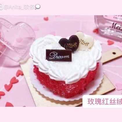 #手工##我要上热门#『玫瑰红丝绒蛋糕』原创模仿艾特,灵感来源一个实物蛋糕,长的好看的转发一下,我找不到你了😶买东西到https://weidian.com/s/847388298?wfr=c&ifr=shopdetail