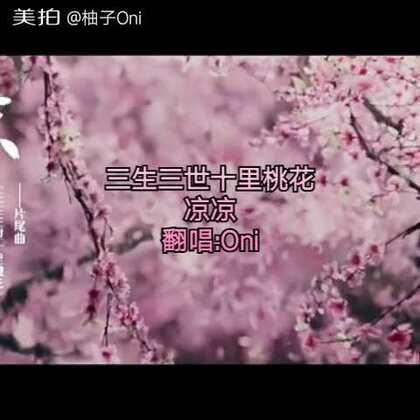 三生三世十里桃花,在唱吧找的合唱版,谢谢男声。#三生三世十里桃花##翻唱##音乐#