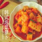 #花边食事#韩式泡菜萝卜,前年拍摄#一起吃饭吧#系列菜谱的时候学做了很多韩式美食,也学做了家里人喜爱的韩式泡菜,从此便成了我家冰箱里的常客,佐粥煮汤都很出色,同样比例做出的辣白菜也很赞,喜欢的朋友值得一试#美食#转发+评论+赞的宝宝中捞两位送日式一夜渍泡菜罐一套!