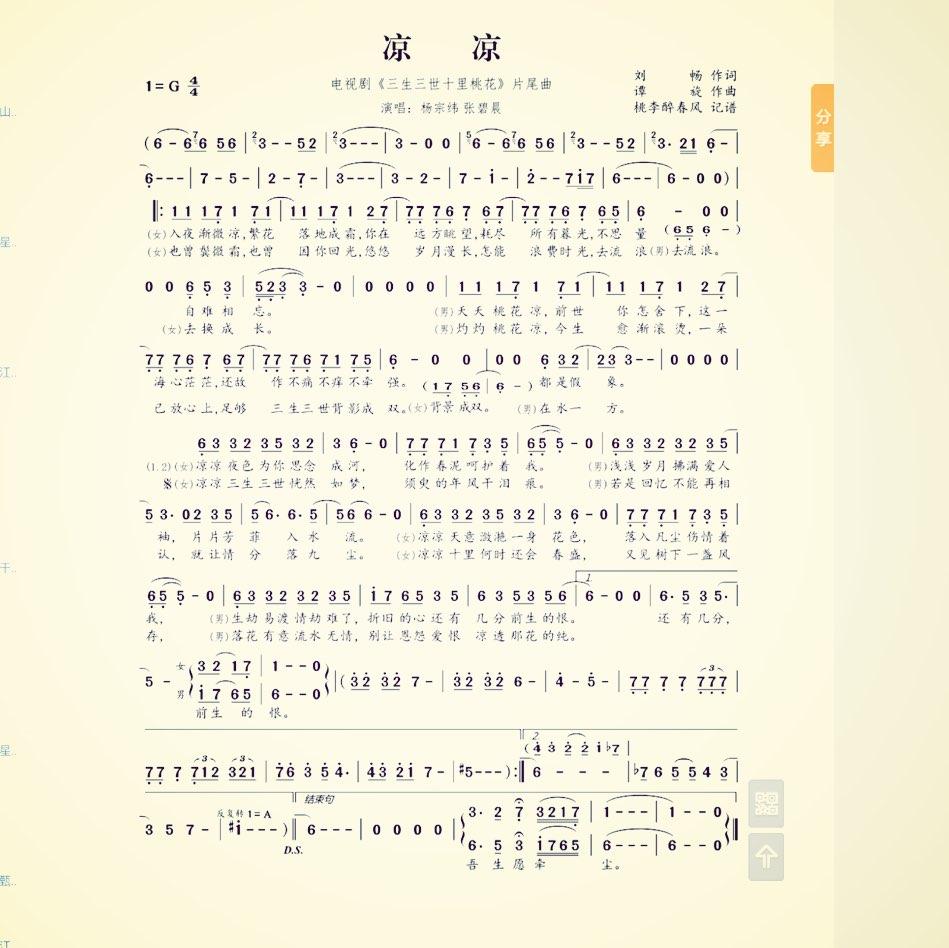 葫芦丝三生三世歌谱