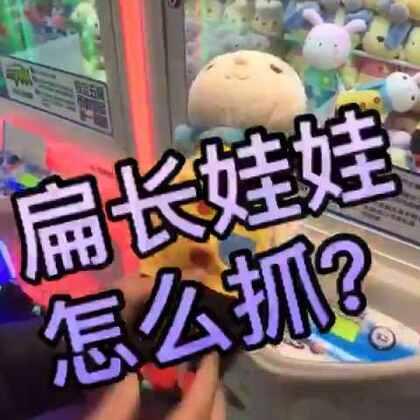 第45话|#娃娃机#里扁长的娃娃怎么抓?以#提拉米兔#为例,#甩夹#落点娃娃2/3身长处,利用身长的特点卡住夹子,延迟放夹。🐰