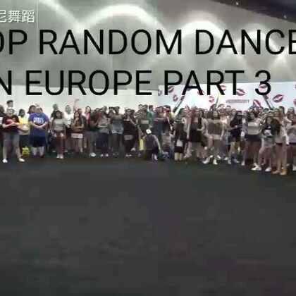 KPOP RANDOM DANCE IN EUROPE<随机舞蹈在欧洲>✨PART 3✨有想知道歌名的可以评论问👇~你在视频里找到几个自己会跳的舞蹈??😏告诉我,在视频里谁吸引了你们的视线?#欧尼舞蹈##随机舞蹈##5分钟美拍#