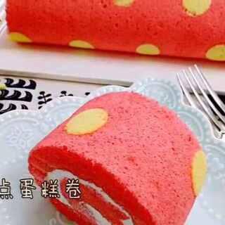 波点蛋糕卷,做出来很美腻,这个配方做出来的蛋糕卷口感很好很松软,用后蛋法面糊也很细腻,趁有余温的时候卷起来蛋糕卷不容易开裂。#愚人节美食##美食#小斯小厨房#