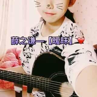 wuli谦谦的【暧昧】❤️!今天放学早,给你们更新视频了哦!😈😈嘿嘿!#美拍吉他弹唱大赛##音乐##我要上热门#@美拍小助手