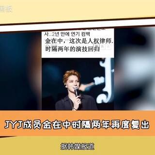 #我要上热门##金在中#时隔两年重返银幕,却遭网友嘲讽!他做错了什么?!#韩国明星#