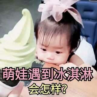 吃货mio的本性又暴露了……!前一秒还在装乖萌,看到冰淇淋,果然又使出36计了……😓 #大眼睛萌娃##小网红mio##可爱宝宝#@宝宝频道官方账号