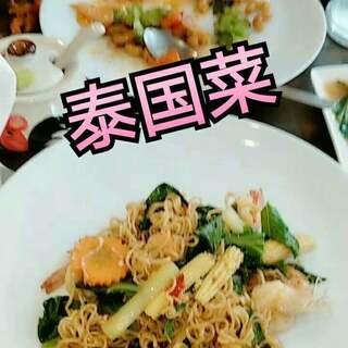#吃秀##泰国之旅##泰国菜#@美拍小助手 @呵呵~小盆友! @左崴崴⭐️ 我们到曼谷了!饿昏了~一到酒店赶快吃饭~酒店门口泰国菜好吃!😜😜😜