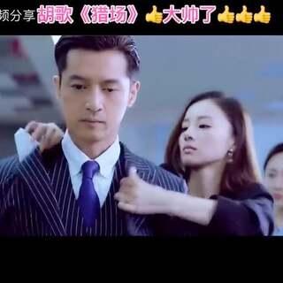胡歌新剧《猎场》👍大帅了👍👍👍#精美电影##胡歌#更多影视点https://m.weibo.cn/1774219223/4130928156300782🌹(微博:美拍精美视频分享)