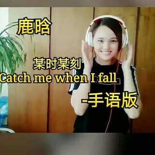 《某时某刻 Catch me when I fall》-鹿晗(手语版)#美拍里的手语歌#,下首《我的一个道姑朋友》#我要上热门#@美拍小助手 #美拍有嘻哈#