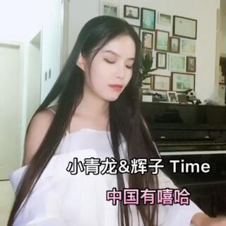 #中国有嘻哈##小青龙辉子##音乐#这首歌的副歌太好听了!你们有看「中国有嘻哈」吗?喜欢谁?🙈