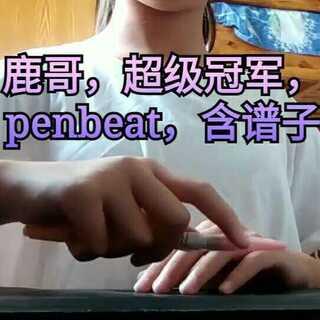 超级冠军penbeat含谱子