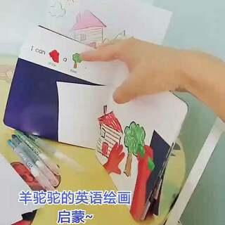 《I can draw》~ ——2017.9.6 羊驼驼2岁4个月 #宝宝##宝宝画画记##宝宝英语启蒙#