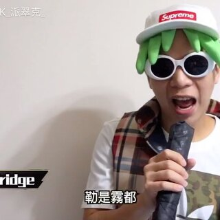 ⚠️中國有嘻哈12人大亂鬥⚠️ 麥克風下一個到底在哪?你有Freestyle 嗎? 阿嶽比我想像中嚴格!我真的是不服氣! - 這個暑假讓我找回小時候追比賽節目的那種熱情,現在必須用這個12人大亂鬥來Respect 一下🤙🏼 #中國有嘻哈##派好笑#