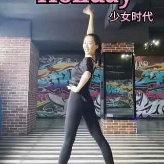 #舞蹈##U乐国际娱乐##少女时代holiday#Holiday少女时代,刚刚发的有点卡,重发一遍😝