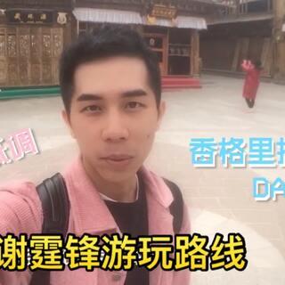 【香格里拉】攻略Vlog:体验谢霆锋转的最大转经筒 感受长江第一虎跳峡谷#带着美拍去旅行##旅游##日志#