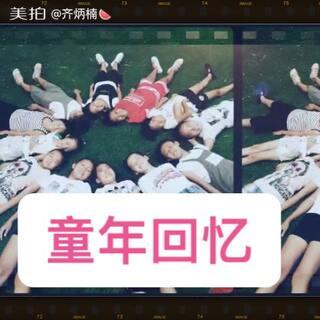 美好的时光总是短暂的,无论时间多么快,都要记住最精彩的时刻!!!#小学同学##中国好合照#