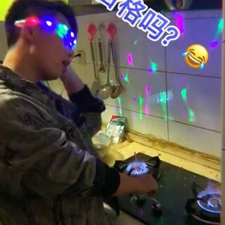 #厨房dj争霸赛#我做DJ合格吗?@V、谷大喵 @主持人王不凡 @允大少 @美拍小助手
