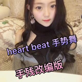 #《heartbeat》##手势舞##我要上热门#@美拍小助手 哈哈 很多宝儿给我发私信说想让我录这个 我这学了好多遍还是总忘 记得双击加关注哦 宝宝们 么么哒