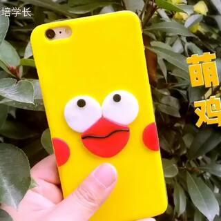 萌鸡手机壳🐣🐣🐣还记得你的学长有个特殊技能吗?没错,就是粘土手机壳~👍谢谢点赞…#手工##diy手机壳##粘土制作#购买视频中出现的所有工具和材料,戳👉https://shop59172392.m.taobao.com