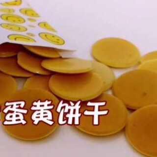 宝宝蛋黄饼干#美食##宝宝辅食#