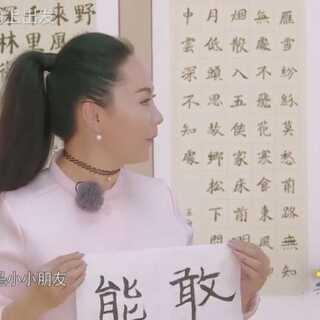 #综艺##一起去旅行##内蒙古之旅#谁说见字如见人?长得帅的明星毛笔字却写得不可描述......