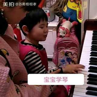 #我家宝贝棒棒哒#宝宝学琴开始