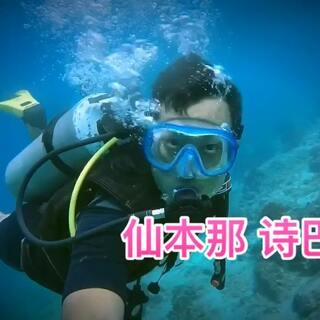 #诗巴丹杰克风暴##海底潜水#