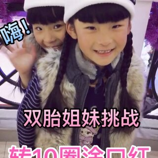 #双胎姐妹欢欢乐乐#(七岁一个月)#精选#,姐妹俩即兴挑战#转10圈涂口红#,挺好玩蛮开心的😘😘