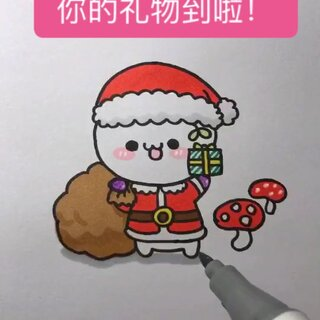 长草颜:你的礼物到啦#精选##圣诞节##简笔画#临@腿丽丝 @爱画画的柚子哥🎨 画笔👉 https://item.taobao.com/item.htm?spm=a1z10.5-c-s.w4002-17505261637.27.1c6b5ecALFsiQ&id=562667223322