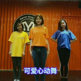 #heart shaker#嘻嘻嘻,和@代古拉k @杨豆豆Smile 一起跳的心动舞~❤❤#舞蹈##精选#