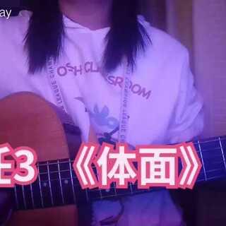 我爱过你利落干脆😔😔#音乐##体面##吉他弹唱#我知道你们都看过了对吧😲😲我没看😂😂