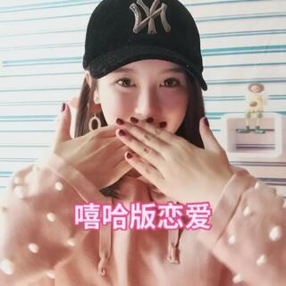 #恋爱ing手势舞#贼喜欢戴帽子!你们好吗!
