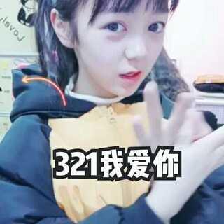 #123我爱你##音乐##宝宝##精选#