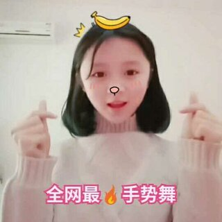 #恋爱ing手势舞##我要粉丝,我要上热门#