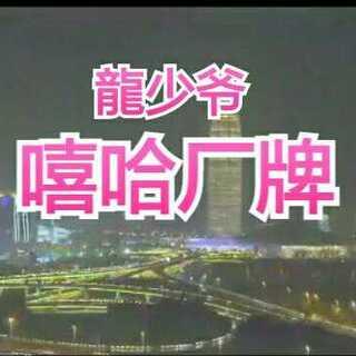 郑州嘻哈厂牌龙少爷原创歌曲《听爸爸妈妈话》唱哭亿万游子#原创音乐##翻唱##舞蹈#