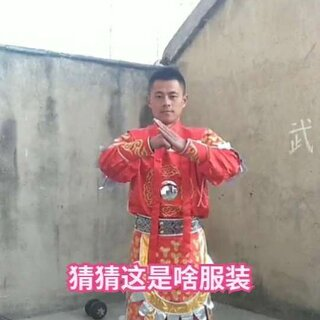 #运动# 美猴王服装 @美拍小助手 @小冰