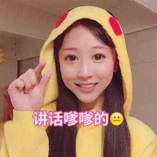 #台湾女孩说话# 突然要萌萌哒,为难我这个真汉子了。😳