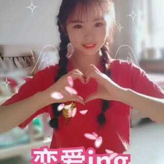 #恋爱ing手势舞##精选##我要上热门#