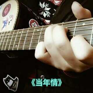 #当年情##英雄本色##吉他弹唱#@音乐频道官方账号 @美拍小助手