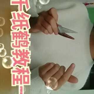 精选##千纸鹤教程##易烊千玺的千纸鹤# 多少人童年时的回忆,你还不回
