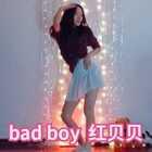 撩完就跑??#舞蹈##敏雅音乐# bad boy #red velvet# 每次跳红毛的舞都穿红色