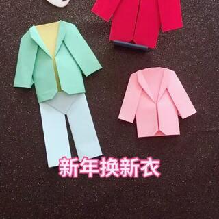 套装折纸 衣服折纸 裤子折纸 再有两周过年了💥告诉飞飞你们有木有买新衣服呀??#宝宝##手工折纸##折纸#@玩转美拍 @美拍小助手