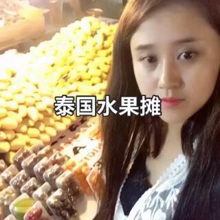 #泰国之旅##出来溜达溜达#现在不是水果季节 也都不便宜