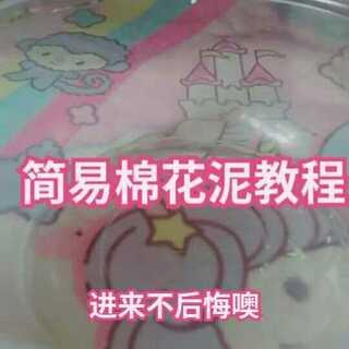 爸妈说过完年再去沙县😓喜欢现在的更新速度吗?材料到啦,我以后尽量每天一更,今天多更新一个视频。#自制棉花泥##棉花泥##棉花泥教程#喜欢的宝宝双击噢