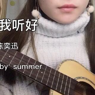 #你给我听好##一人一句陈奕迅##ukulele弹唱#