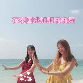 在泰国的海滩,跳着原汁原味的#加加啦啦舞#💃🏻在度假的宝贝们,一起跳起来~听说点赞转发会有好运哦🏖~#精选##舞蹈#@舞蹈频道官方账号 @美拍小助手