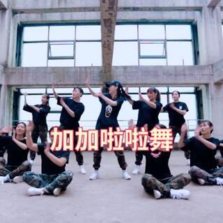 #加加啦啦舞##精选##舞蹈#