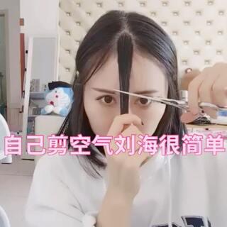 #自己剪头发##空气刘海##美妆#