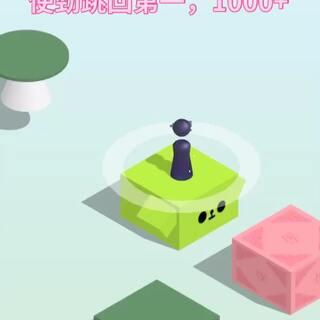 #微信跳一跳小游戏##跳一跳##微信跳一跳##跳一跳攻略#啥时候能跳2000+呀??😏第一被超了再跳回来。