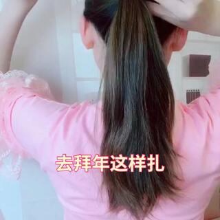 高马尾也要不一样,凌乱的妹才好看,今天的这款显着头发多。你们可以试试看#宝宝##美拍拜年##全民大拜年#@美拍小助手